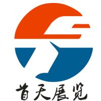 上海首天展览服务有限公司