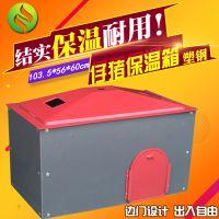 农盛乐猪用保温箱都有什么材质价格