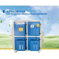 低温等离子废气净化器|低温等离子废气净化器直销