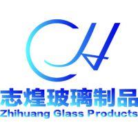 志煌玻璃制品(广州)有限公司