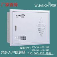 网联光纤入户信息箱300*400*120家用弱电箱多媒体集线箱信息箱