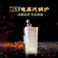 电蒸汽发生器哪家好丨潍坊72kw低压电加热蒸汽发生器厂家