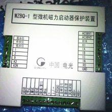 龙之煤WZBQ-1型微机磁力启动器保护装置提供