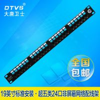 大唐卫士DT7524超五类24口19寸机架式网络配线架机柜配线架理线架