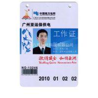工厂定制 居民身份证工作证校园企业 非接触IC卡系列 量大优惠