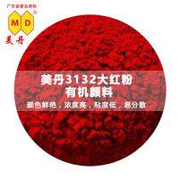广州油墨用半透明3132大红粉 硅胶工业大红颜料 pigment厂家直销