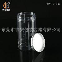 透明塑料罐 89牙1000ml塑料瓶广口盒 1L包装pet圆罐 厂家直销
