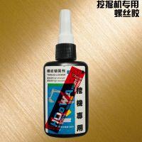 广州珠村工程机械市场挖掘机专用高强度厌氧胶18027299616螺丝胶配件