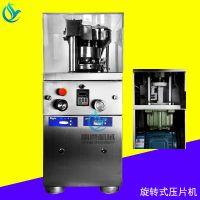 广东雷粤牌 实验室型粉末压片设备 全自动旋转式压片机