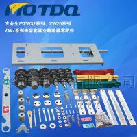 供应质量稳定ZW20隔离刀、ZW20隔离刀配件、ZW20-630A真空断路器隔离刀厂家