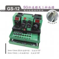 供应 台湾 SG快速钻及三斜面钻 钻头研磨机GS-12