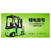 供应中力锂电池叉车CPD15/20厂家直销全国发货
