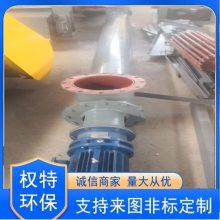 河北省权特环保U型螺旋输送机为什么做密封,做密封的优点