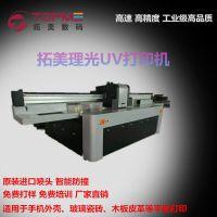 手机壳彩印机 手机壳打印机 TPU浮雕光油手机壳打印机