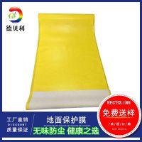 东莞德贝利厂家 专用写字楼走廊 楼梯 地面保护膜防水 易清理 耐磨 可加棉