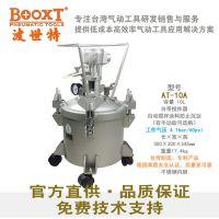 BOOXT波世特AT-3E气动压力罐气动压力桶 3升小型油漆压力桶包邮