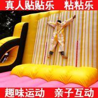 北京充气黏黏乐出租黏黏乐租赁 充气魔术墙道具出租136 01245598