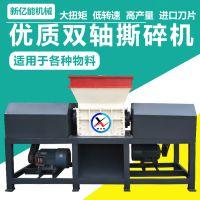现货供应小型双轴撕碎机设备 塑料粉碎机 质量可靠