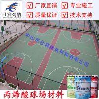 张家口专供丙烯酸地坪材料 硬地酸树脂篮球场