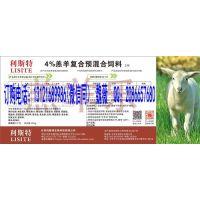 羊羔饲料配方,羊羔专用预混料品牌推荐