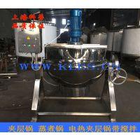 食品机械电加热带搅拌夹层汤锅-上海科劳机械