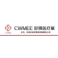 2018重庆第26届医疗展