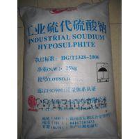 深圳东莞哪里有卖硫代硫酸钠/东莞黄江大朗常平大苏打直销