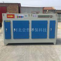 光氧催化废气净化设备 光氧设备 厂家直销