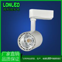 Lonled COB 轨道灯 服装店展厅商业照明 LED射灯 LED导轨灯 质保三年