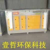 废气处理设备 光氧催化净化器 专业生产voc废气专家