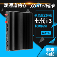 Maxtang大唐X3L迷你电脑 酷睿i3 7100U微型台式机 无风扇工控机 2网口静音小主机
