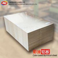 氟碳铝彩板1060/3003/3004材质高端品质供应