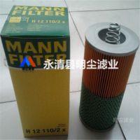 WP12120曼牌MANN&HUMMEL滤芯WP12001滤清器厂家直销