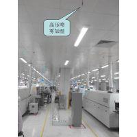 广州电子车间雾化加湿机,喷雾加湿器,湿度控制设备