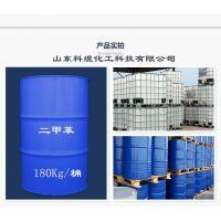 供应异构级二甲苯 进口现货