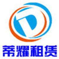 广州蒂耀家具租赁服务有限公司