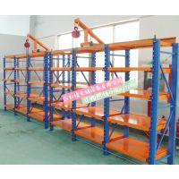 模具架 重型模具架 抽屉式货架 全开式模具架 模具货架。
