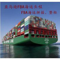 江浙沪发FBA海运FBA空加派FBA头程到澳大利亚墨西哥欧洲亚马逊仓