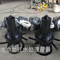 南京兰江QXB型离心式潜水曝气机安装注意事项