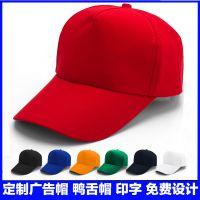 厂家直销赠品广告帽子印刷男女士遮阳帽Logo鸭舌帽户外棒球帽定制