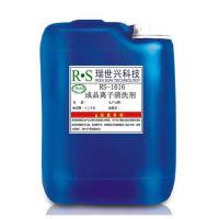 成品离子清洗剂RS-1616氯、铵离子清洗剂 瑞世兴科技 去除氯、铵 瑞世兴科技