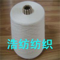 纯棉竹节纱16支21支纯棉缝纫线402浩纺纺织4