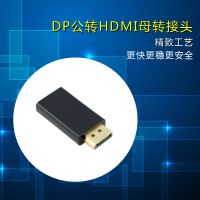 威僖DP转HDMI母 Display A Male TO HDMI A Female 高清3D转接头
