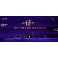 2017年碧桂园杭州品牌发布会——传情盛放!
