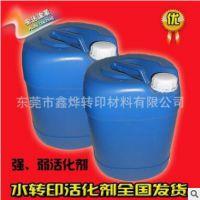 大泽水转印专用活化剂,量大从优,安全配送