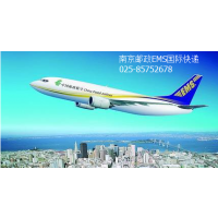 南京EMS国际快递代理取件电话18951800518折扣好价格低全球快递服务