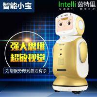 三宝小宝机器人儿童陪伴成长教育早教机器人商用迎宾接待互动娱乐机器人
