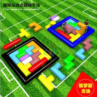 趣味运动会新款活动道具智力拼图模块游戏道具河南游乐厂家