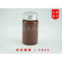 河南香曼 厂家直销 咸味香精香料 食品级香精 鸡肉精膏 J-9865