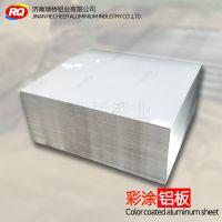 供应铝彩板聚酯氟碳油漆彩铝板